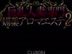 Collection de massage japonais 001